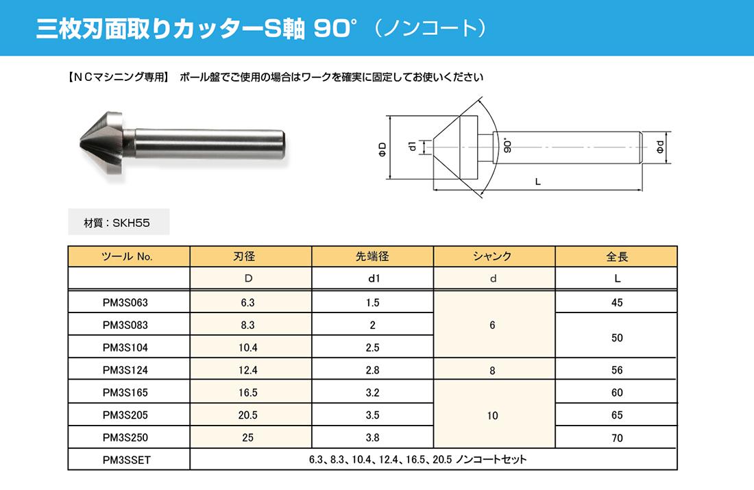 3枚刃面取りカッターS軸90°(ノンコート)