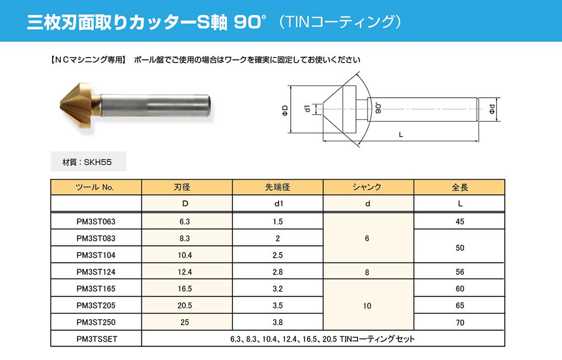 3枚刃面取りカッターS軸90°(TINコーティング)
